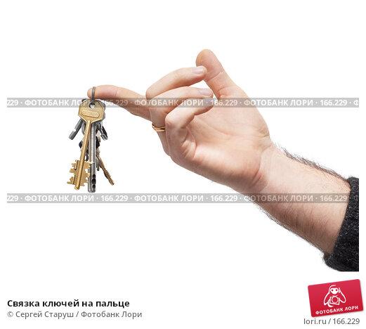 Связка ключей на пальце, фото № 166229, снято 4 января 2008 г. (c) Сергей Старуш / Фотобанк Лори