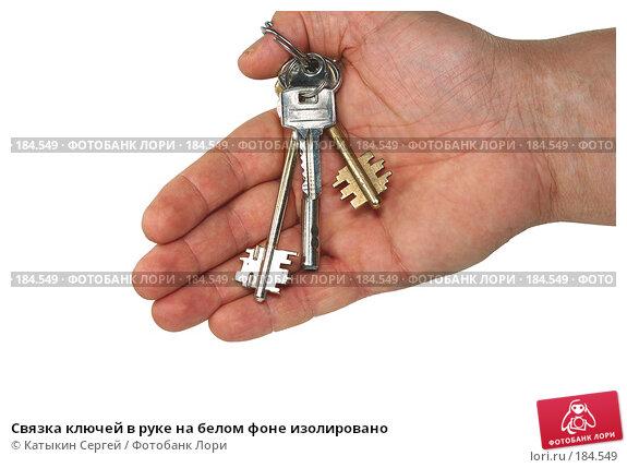 Связка ключей в руке на белом фоне изолировано, фото № 184549, снято 16 декабря 2007 г. (c) Катыкин Сергей / Фотобанк Лори