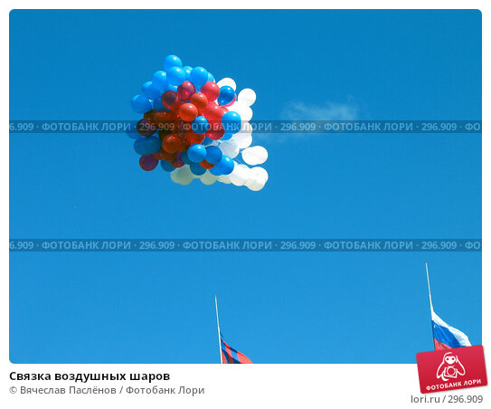 Связка воздушных шаров, фото № 296909, снято 9 мая 2008 г. (c) Вячеслав Паслёнов / Фотобанк Лори