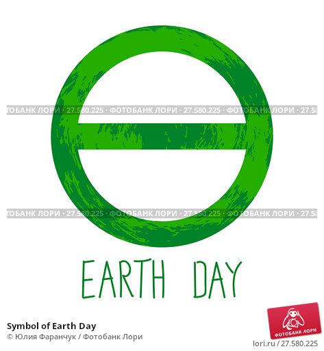 Купить «Symbol of Earth Day», иллюстрация № 27580225 (c) Юлия Фаранчук / Фотобанк Лори