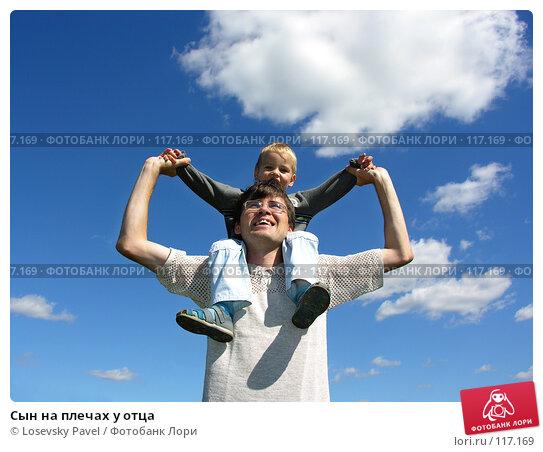 Сын на плечах у отца, фото № 117169, снято 18 августа 2005 г. (c) Losevsky Pavel / Фотобанк Лори