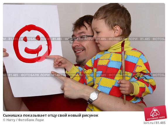 Сынишка показывает отцу свой новый рисунок, фото № 81485, снято 4 июня 2007 г. (c) Harry / Фотобанк Лори