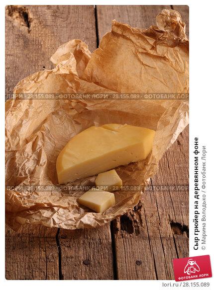 Купить «Сыр грюйер на деревянном фоне», фото № 28155089, снято 3 марта 2018 г. (c) Марина Володько / Фотобанк Лори