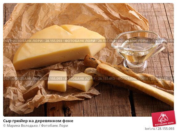 Купить «Сыр грюйер на деревянном фоне», фото № 28155093, снято 3 марта 2018 г. (c) Марина Володько / Фотобанк Лори