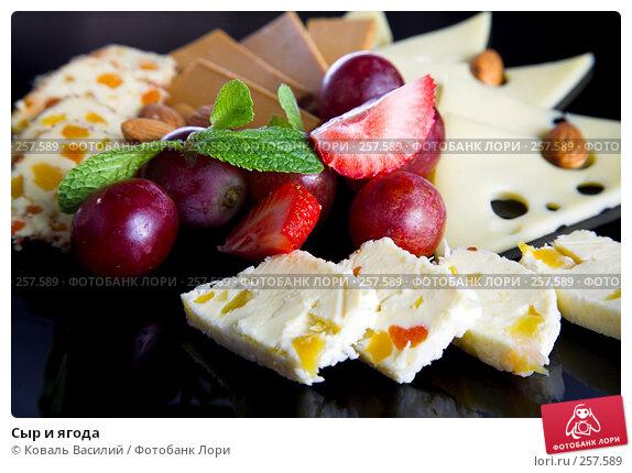 Сыр и ягода, фото № 257589, снято 31 марта 2008 г. (c) Коваль Василий / Фотобанк Лори