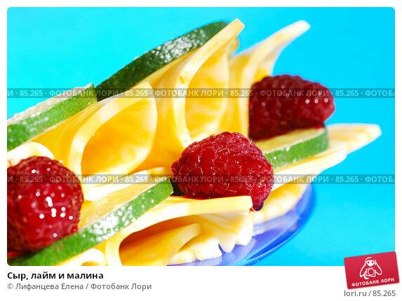Сыр, лайм и малина, фото № 85265, снято 23 июля 2017 г. (c) Лифанцева Елена / Фотобанк Лори
