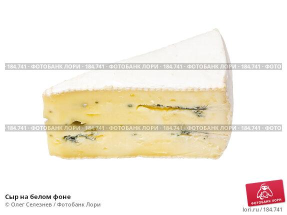 Сыр на белом фоне, фото № 184741, снято 19 января 2008 г. (c) Олег Селезнев / Фотобанк Лори