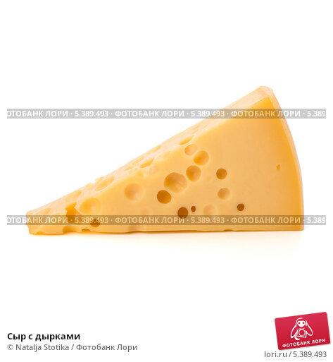 Купить «Сыр с дырками», фото № 5389493, снято 7 марта 2011 г. (c) Natalja Stotika / Фотобанк Лори