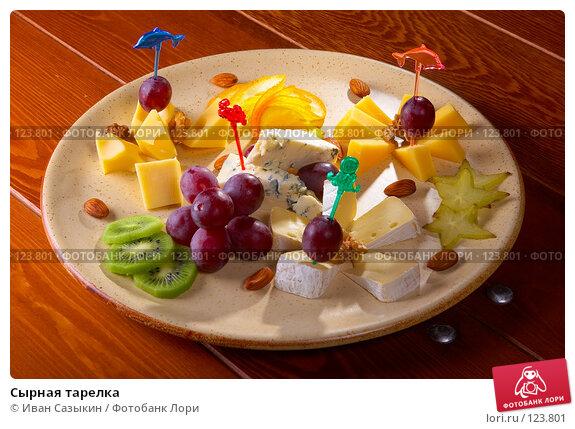 Сырная тарелка, фото № 123801, снято 29 января 2007 г. (c) Иван Сазыкин / Фотобанк Лори