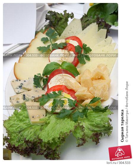 Сырная тарелка, фото № 304533, снято 17 мая 2008 г. (c) Татьяна Макотра / Фотобанк Лори