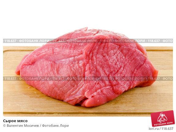 Купить «Сырое мясо», фото № 118637, снято 14 октября 2007 г. (c) Валентин Мосичев / Фотобанк Лори