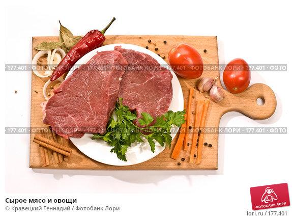 Купить «Сырое мясо и овощи», фото № 177401, снято 25 сентября 2005 г. (c) Кравецкий Геннадий / Фотобанк Лори
