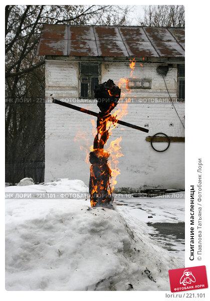 Сжигание масленицы, фото № 221101, снято 8 марта 2008 г. (c) Павлова Татьяна / Фотобанк Лори