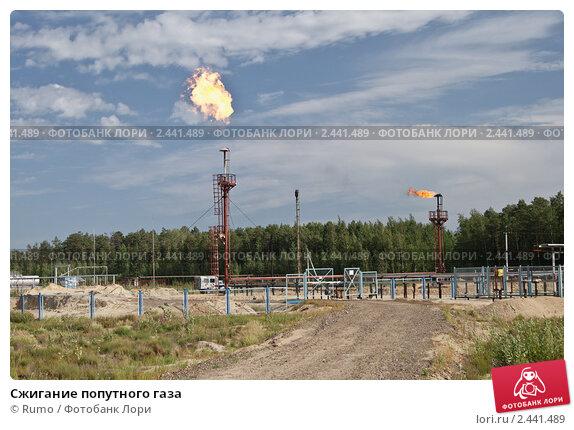 Купить «Сжигание попутного газа», фото № 2441489, снято 18 августа 2010 г. (c) Rumo / Фотобанк Лори
