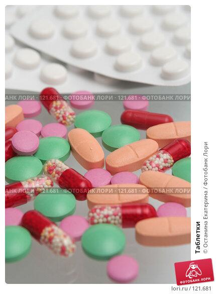 Таблетки, фото № 121681, снято 16 ноября 2007 г. (c) Останина Екатерина / Фотобанк Лори