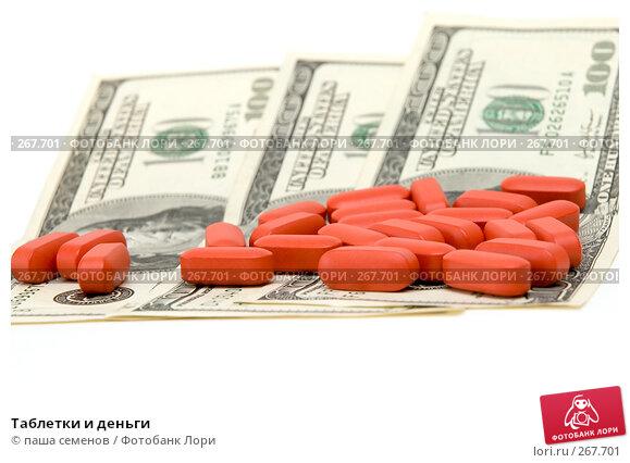 Таблетки и деньги, фото № 267701, снято 28 марта 2008 г. (c) паша семенов / Фотобанк Лори