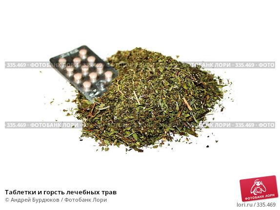 Таблетки и горсть лечебных трав, фото № 335469, снято 12 мая 2008 г. (c) Андрей Бурдюков / Фотобанк Лори