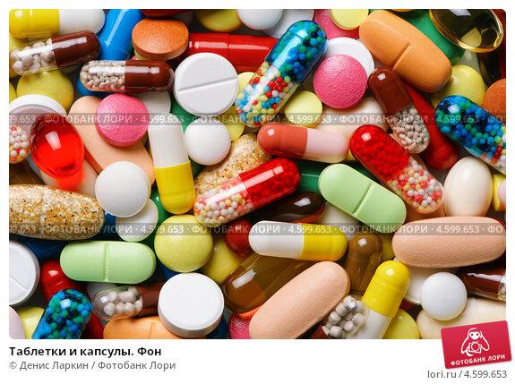 Купить «Таблетки и капсулы. Фон», фото № 4599653, снято 4 мая 2013 г. (c) Денис Ларкин / Фотобанк Лори