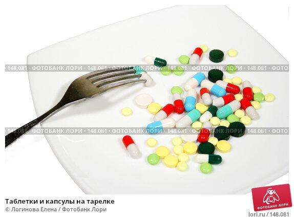 Таблетки и капсулы на тарелке, фото № 148081, снято 5 ноября 2007 г. (c) Логинова Елена / Фотобанк Лори