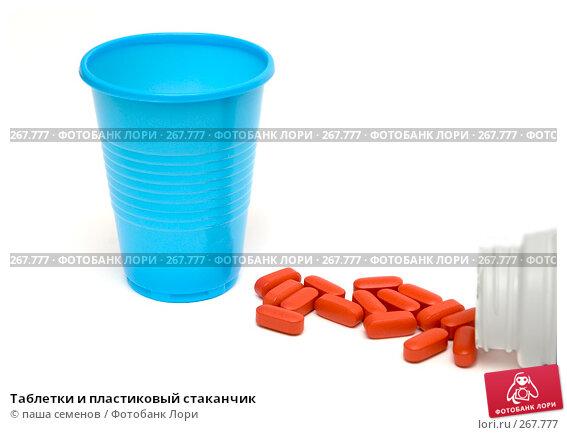 Таблетки и пластиковый стаканчик, фото № 267777, снято 17 апреля 2008 г. (c) паша семенов / Фотобанк Лори