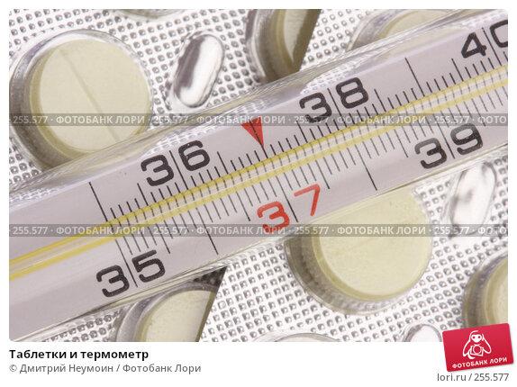 Таблетки и термометр, эксклюзивное фото № 255577, снято 31 марта 2008 г. (c) Дмитрий Неумоин / Фотобанк Лори