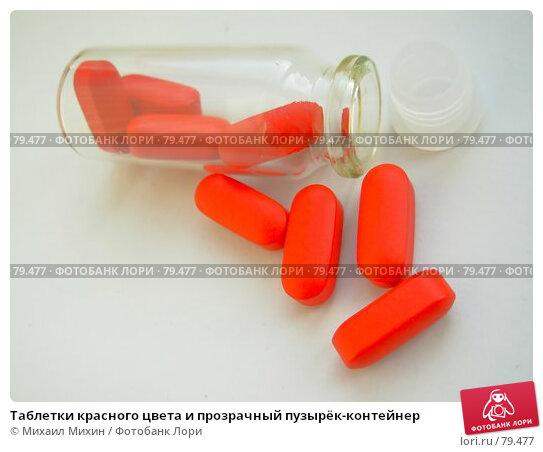 Таблетки красного цвета и прозрачный пузырёк-контейнер, фото № 79477, снято 28 июля 2017 г. (c) Михаил Михин / Фотобанк Лори
