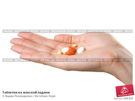 Таблетки на женской ладони, фото № 294833, снято 22 сентября 2007 г. (c) Вадим Пономаренко / Фотобанк Лори