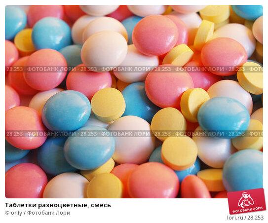 Таблетки разноцветные, смесь, фото № 28253, снято 11 февраля 2007 г. (c) only / Фотобанк Лори