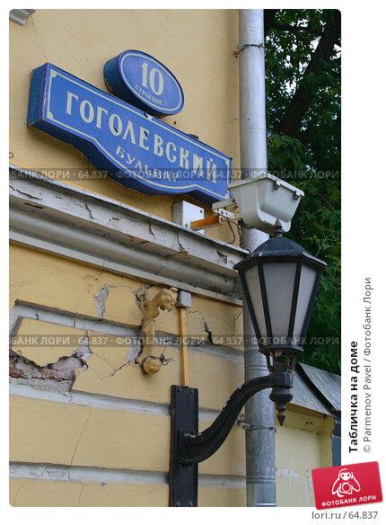 Купить «Табличка на доме», фото № 64837, снято 16 июля 2007 г. (c) Parmenov Pavel / Фотобанк Лори
