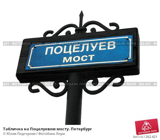Табличка на Поцелуевом мосту. Петербург, фото № 262421, снято 19 апреля 2008 г. (c) Юлия Селезнева / Фотобанк Лори