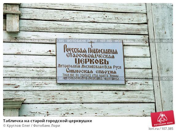 Табличка на старой городской церквушке, фото № 107385, снято 27 октября 2007 г. (c) Круглов Олег / Фотобанк Лори
