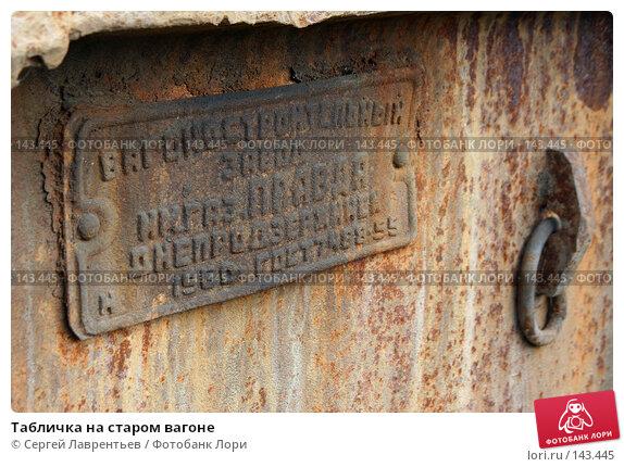 Табличка на старом вагоне, фото № 143445, снято 20 июня 2004 г. (c) Сергей Лаврентьев / Фотобанк Лори