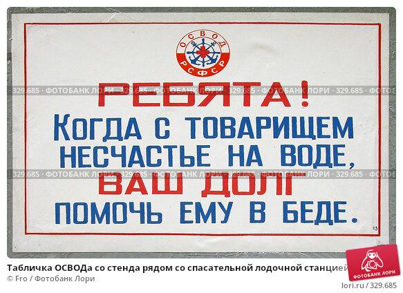 Купить «Табличка ОСВОДа со стенда рядом со спасательной лодочной станцией, Москва», фото № 329685, снято 21 июня 2008 г. (c) Fro / Фотобанк Лори