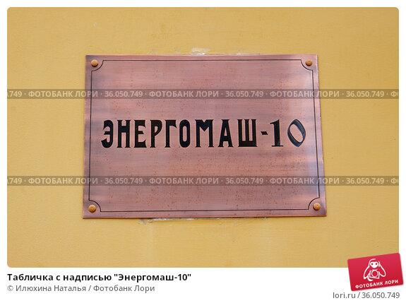 """Табличка с надписью """"Энергомаш-10"""" Редакционное фото, фотограф Илюхина Наталья / Фотобанк Лори"""