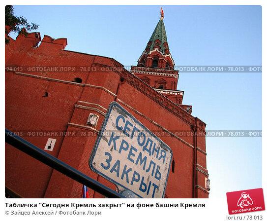 """Табличка """"Сегодня Кремль закрыт"""" на фоне башни Кремля, фото № 78013, снято 31 августа 2007 г. (c) Зайцев Алексей / Фотобанк Лори"""