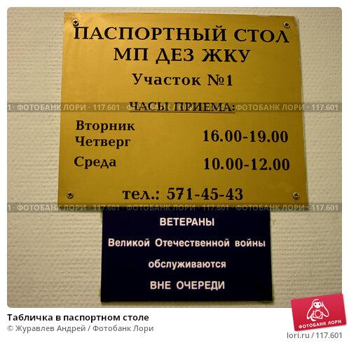 Табличка в паспортном столе, эксклюзивное фото № 117601, снято 15 ноября 2007 г. (c) Журавлев Андрей / Фотобанк Лори