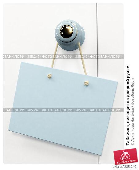 Табличка, висящая на дверной ручке, иллюстрация № 285249 (c) Лукиянова Наталья / Фотобанк Лори