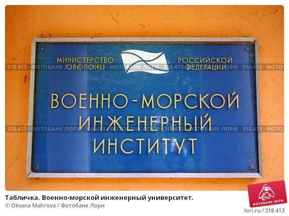 Табличка. Военно-морской инженерный университет., фото № 318413, снято 10 июня 2008 г. (c) Oksana Mahrova / Фотобанк Лори