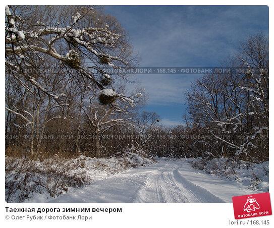 Купить «Таежная дорога зимним вечером», фото № 168145, снято 5 января 2008 г. (c) Олег Рубик / Фотобанк Лори