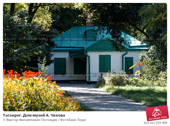 Таганрог. Дом-музей А. Чехова, фото № 231993, снято 20 сентября 2004 г. (c) Виктор Филиппович Погонцев / Фотобанк Лори
