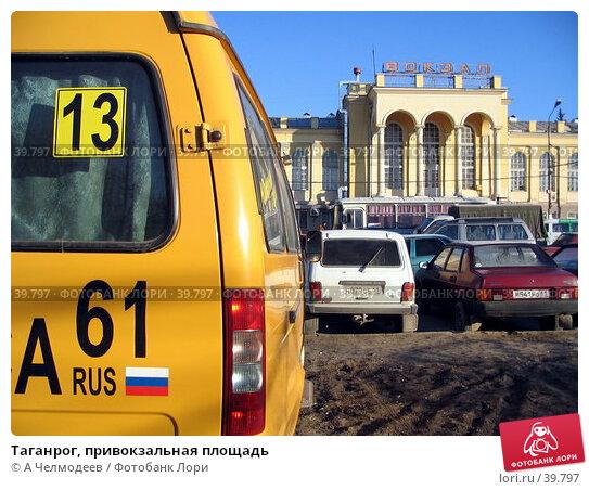 Таганрог, привокзальная площадь, фото № 39797, снято 2 апреля 2005 г. (c) A Челмодеев / Фотобанк Лори