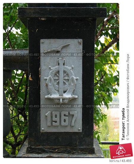 Таганрог: тумба, фото № 43493, снято 2 ноября 2003 г. (c) Тихонов Алексей Владимирович / Фотобанк Лори
