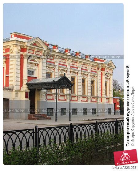Таганрогский художественный музей, фото № 223073, снято 23 апреля 2006 г. (c) Игорь Струков / Фотобанк Лори