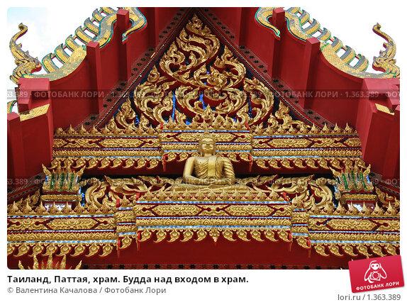 Купить «Таиланд, Паттая, храм. Будда над входом в храм.», эксклюзивное фото № 1363389, снято 21 декабря 2009 г. (c) Валентина Качалова / Фотобанк Лори