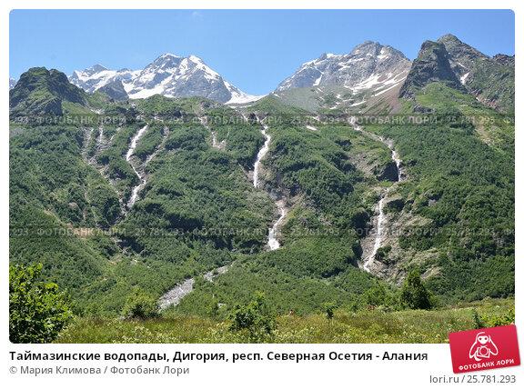 Купить «Таймазинские водопады, Дигория, респ. Северная Осетия - Алания», фото № 25781293, снято 16 июля 2016 г. (c) Мария Климова / Фотобанк Лори