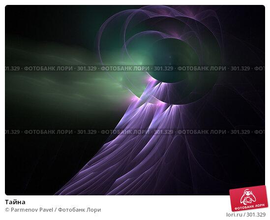 Тайна, иллюстрация № 301329 (c) Parmenov Pavel / Фотобанк Лори
