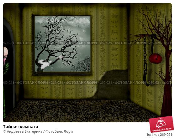 Тайная комната, иллюстрация № 269021 (c) Андреева Екатерина / Фотобанк Лори
