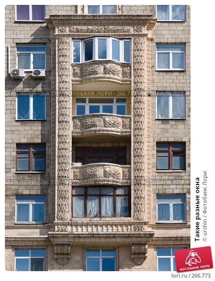 Такие разные окна, фото № 266773, снято 26 апреля 2008 г. (c) urchin / Фотобанк Лори