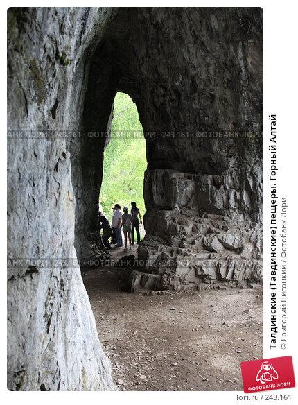 Талдинские (Тавдинские) пещеры. Горный Алтай, эксклюзивное фото № 243161, снято 12 июня 2007 г. (c) Григорий Писоцкий / Фотобанк Лори
