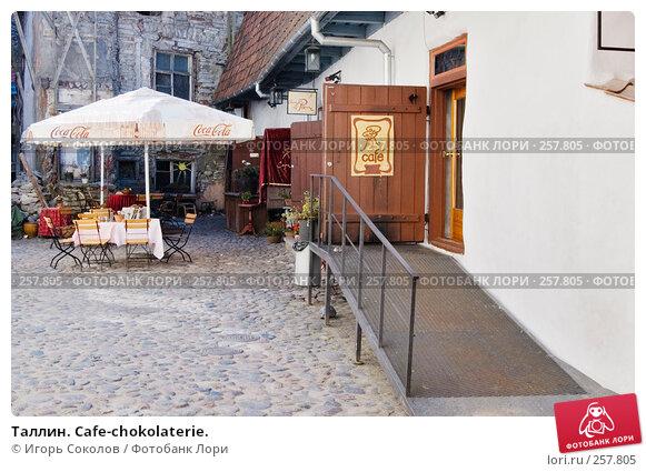 Таллин. Cafe-chokolaterie., эксклюзивное фото № 257805, снято 20 апреля 2008 г. (c) Игорь Соколов / Фотобанк Лори